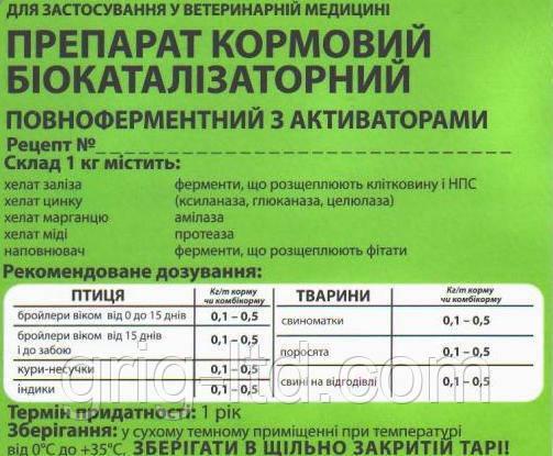 Препарат кормовой биокатализаторный (фермент для расчепления клетчатки)