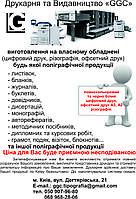 Типография - печать от визитки до книги
