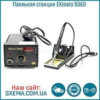 Паяльная станция Handskit (Extools) 936D паяльник с блоком регулировки температуры