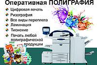Типография ГРАФИК
