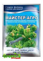 Удобрение Мастер Агро для хвойных растений 8.5.14