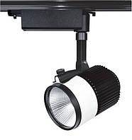 Светодиодный трековый светильник 30 Вт 6000К
