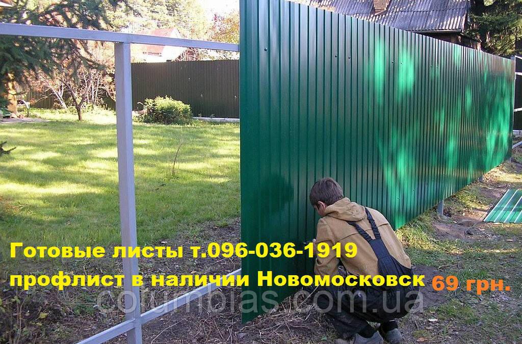 Установка заборов из профлиста Днепр и Новомосковский район