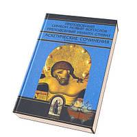 Аскетические сочинения в новых переводах. Преп. Симеон Новый Богослов. Преп. Никита Стифат