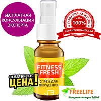 Спрей для похудения Fitness Fresh. Официальный сайт