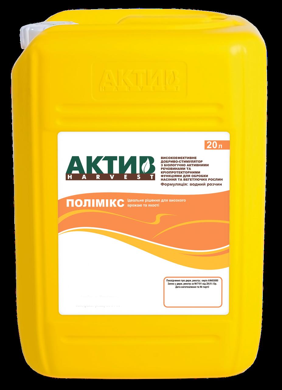 Мікродобриво стимулятор росту Актив-Харвест Полімікс - 20 л