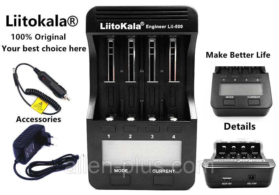 Зарядное устройство интеллектуальное Lito Kala Lii-500, (Li-Ion, Ni-Mh), Оригинал!
