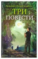 Три повести (Николай Агафонов), фото 1