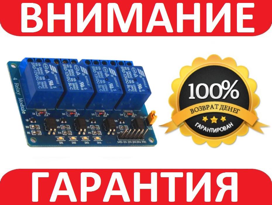 4 канальный модуль реле 12В для Arduino PIC ARM AVR
