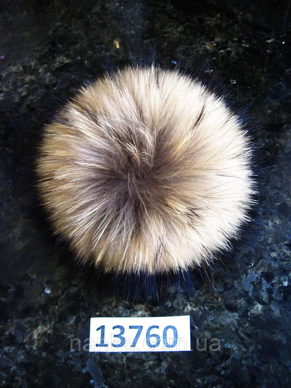 Меховой помпон Енот, 22 см, 13760