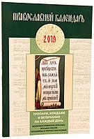 Православный календарь 2019 (Тропари, кондаки и величания на каждый день)