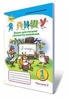 """Зошит для письма і розвитку мовлення """"Я пишу"""" 1 клас 2 частина. Пономарьова К. І.."""