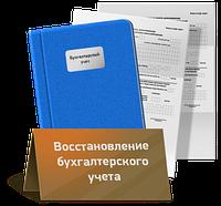 Бухгалтерское обслуживание предпринимателей и юр.лиц