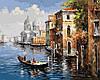 "Картина по номерам ""Венецианская прогулка"""