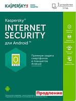 Kaspersky Internet Security 2019 Android 1 ПК 1 год продление электронная лицензия
