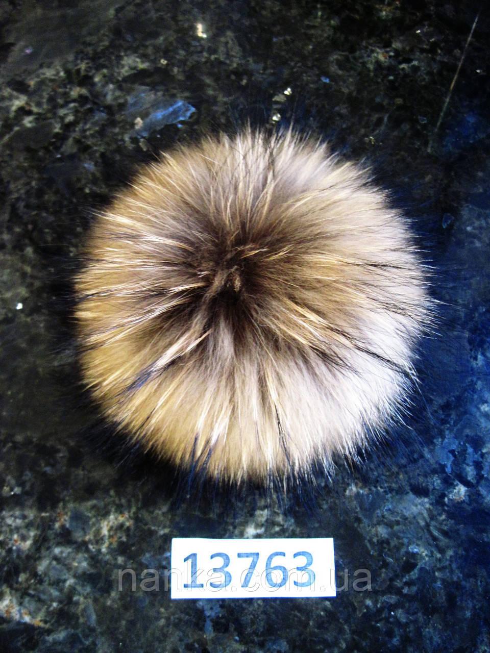 Меховой помпон Енот, 21 см, 13763