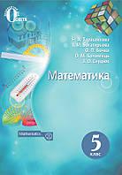 Підручник. Математика для 5 класу. Н.А. Тарасенкова, І.М. Богатирьова та ін.