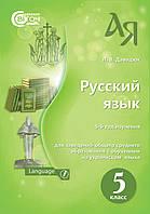 Учебник Русский язык 5 класс (для школ с украинским языком обучения) Давидюк Л.В.
