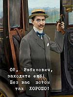 """Магнит сувенирный на холодильник """"Рабинович"""""""