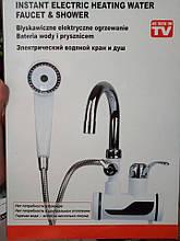 Водонагрівач проточний з душем, водонагрівач-кран, electric heating water Faucet & Shower