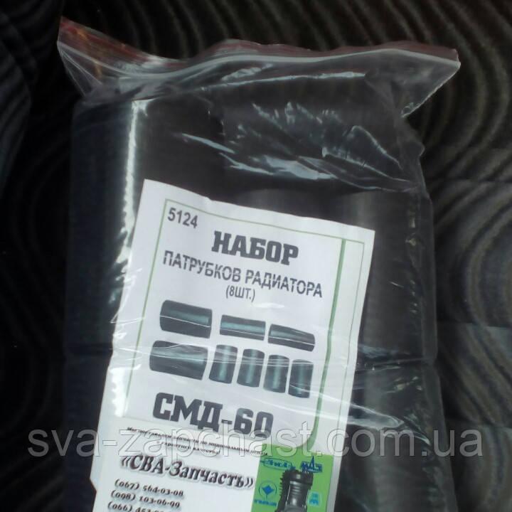 Патрубки радиатора Т150 125.13.256А