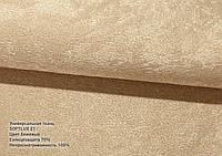 Римские шторы SOFTLUX 21 Бежевый