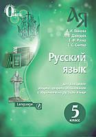 Учебник. Русский язык, 5 класс. Е.И. Быкова, Л.В. Давидюк и др.