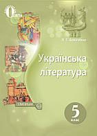 Підручник. Українська література, 5 клас. Л. Т. Коваленко