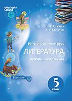 Учебник. Литература для 5 класса. Интегрированный курс. Исаева Е.А., Клименко Ж.В.