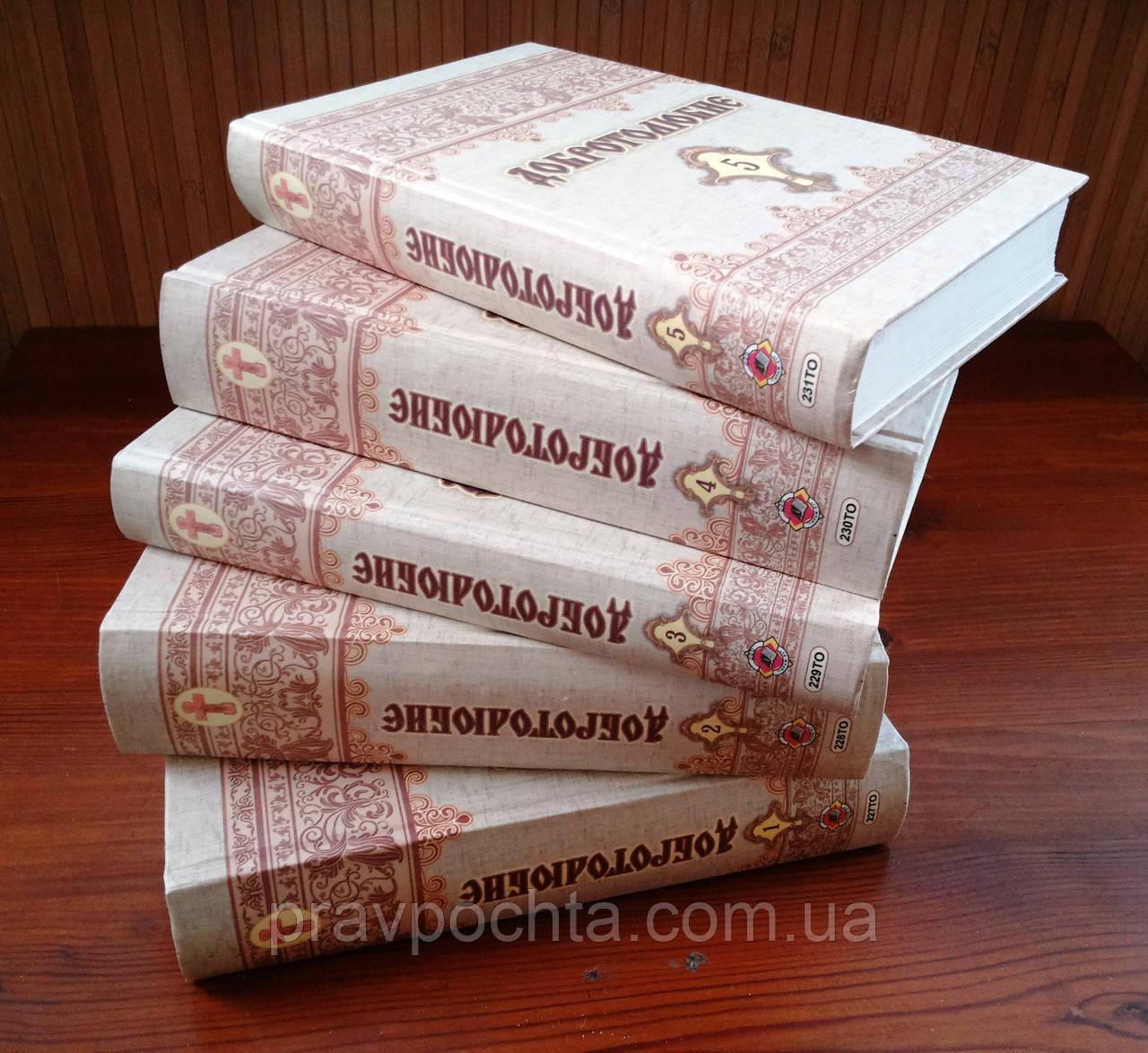 Добротолюбие в 5 томах