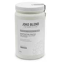 Joko Blend Альгинатная маска эффект лифтинга с коллагеном и эластином, 200 г
