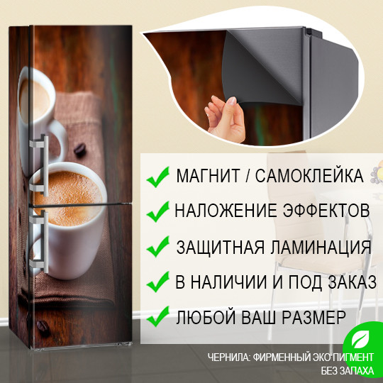 3д холодильник, Самоклейка, 180 х 60 см, Лицевая