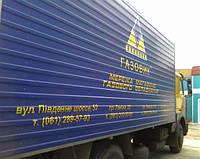 Аппликация из плёнки, реклама на ранспорте, www.viveska.zp.ua