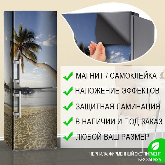 Виниловые наклейки для холодильника, Самоклейка, 180 х 60 см, Лицевая