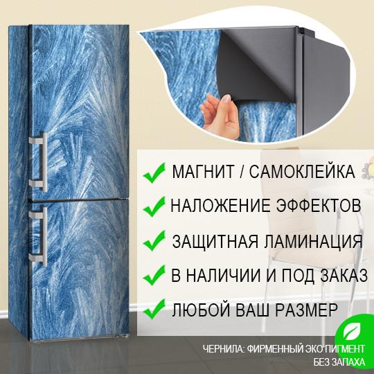 Виниловая наклейка на холодильник, Как изменить цвет холодильника, Самоклейка, 180 х 60 см, Лицевая