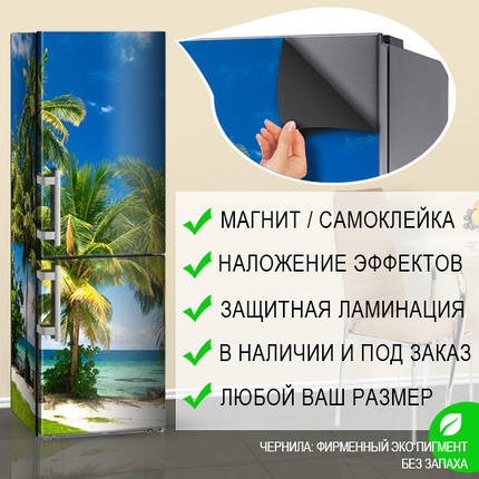 Пленка на холодильник фото, Самоклейка, 180 х 60 см, Лицевая, фото 2