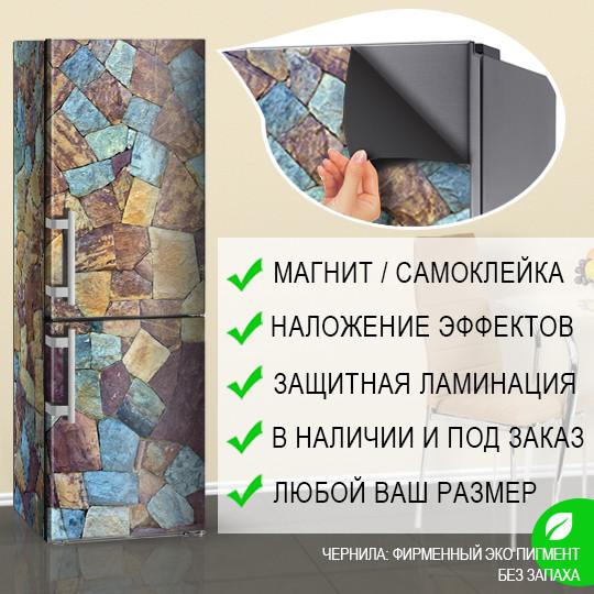Обновить холодильник своими руками, Самоклейка, 180 х 60 см, Лицевая