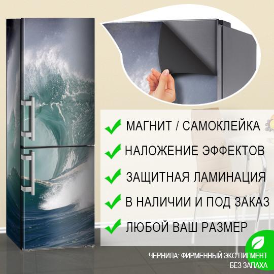 Наклейка на холодильник, Самоклейка, 180 х 60 см, Лицевая