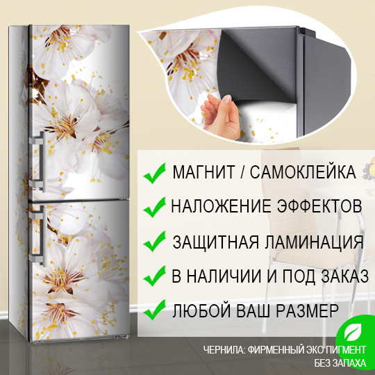 Пленка на холодильник фото, Самоклейка, 180 х 60 см, Лицевая
