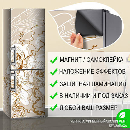 Пленка для холодильника, Самоклейка, 180 х 60 см, Лицевая, фото 2