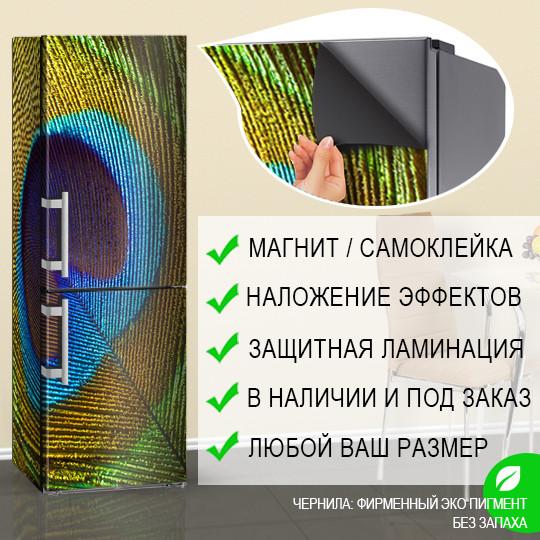 Большие наклейки на холодильник, Самоклейка, 180 х 60 см, Лицевая