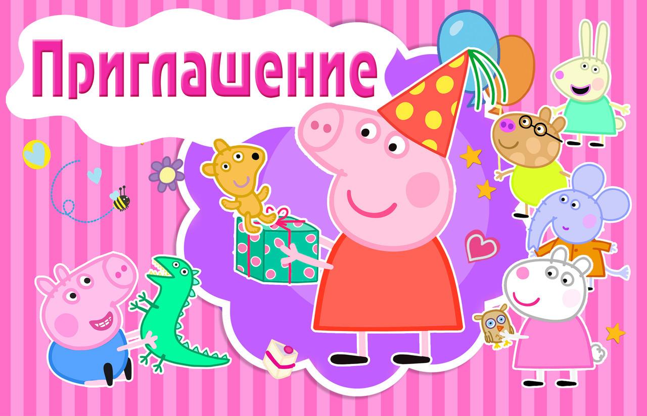 Приглашения на русском языке для детского праздника