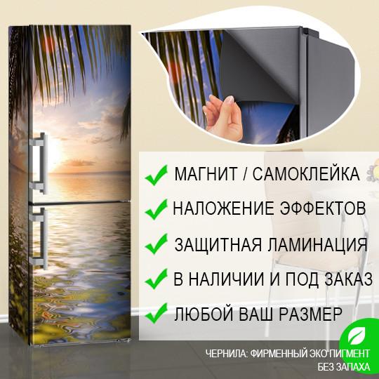 Оклейка холодильника виниловой пленкой, Самоклейка, 180 х 60 см, Лицевая