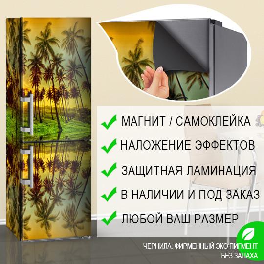 Перекрасить холодильник, Самоклейка, 180 х 60 см, Лицевая