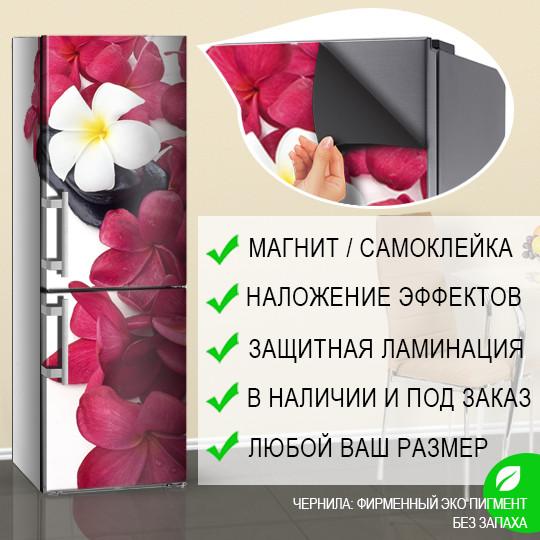 Наклейка на холодильник, 180 х 60 см, Лицевая