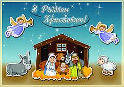 """Дитяча аплікація  """"З Різдвом Христовим"""" №11"""