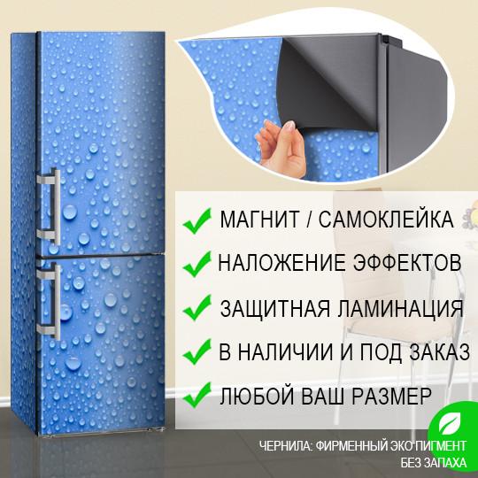Реставрация холодильника своими руками, Самоклейка, 180 х 60 см, Лицевая