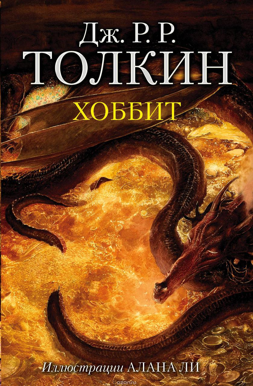 Хоббит  Толкин Д Р Р