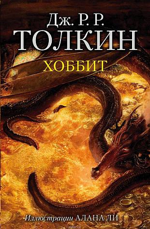 Хоббит  Толкин Д Р Р, фото 2