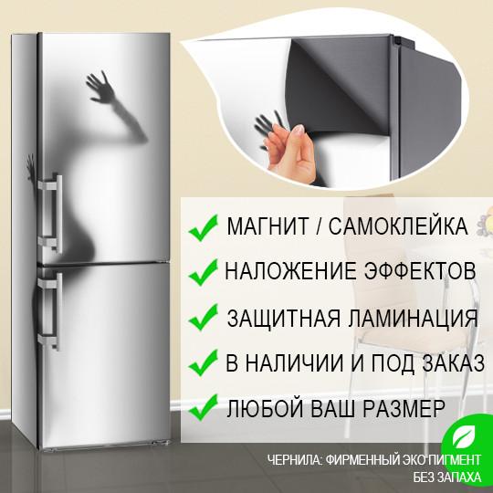 Обклеить холодильник виниловой пленкой, Самоклейка, 180 х 60 см, Лицевая